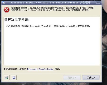 已在此计算机上检测到Microsoft Visual C++ 2010 Redistributable